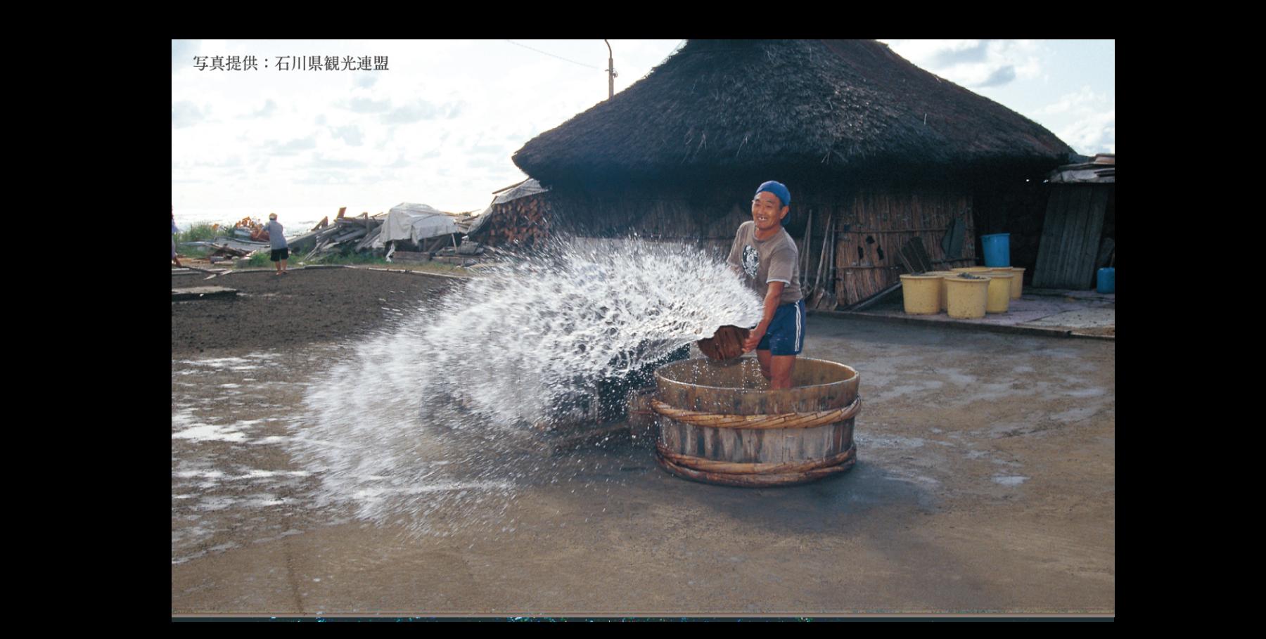 珠洲の天然塩