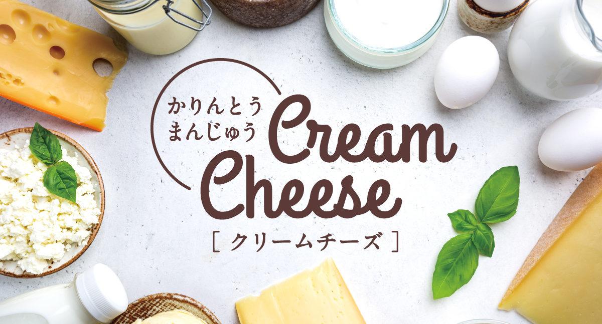 かりんとうまんじゅう クリームチーズ
