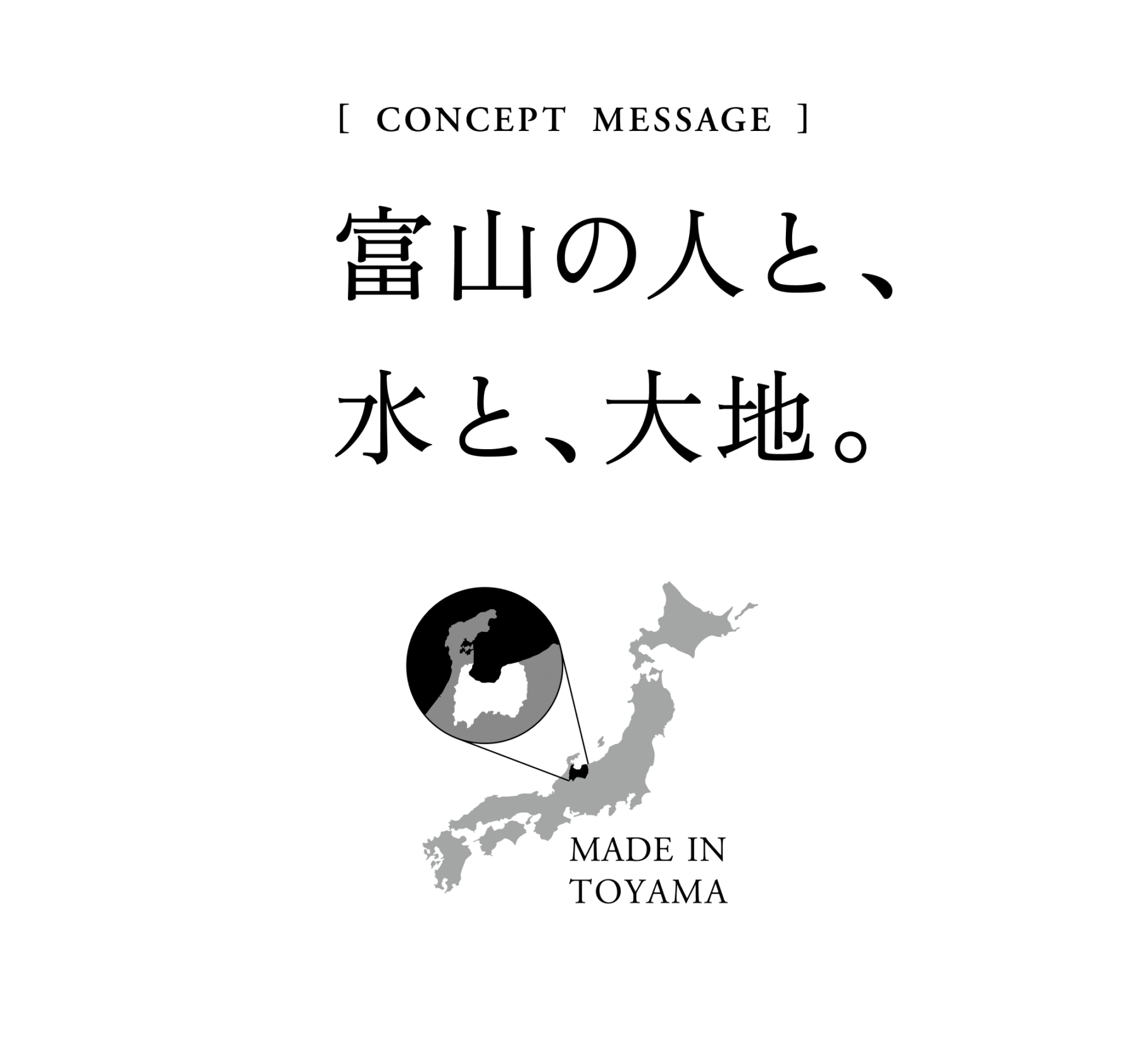 富山の人と、水と、大地。
